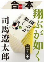 合本翔ぶが如く(一)~(十)【文春e-Books】