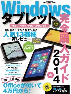 Windowsタブレット完全購入ガイド 2014春【電子書籍】[ 川添 貴生 ]