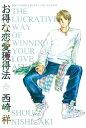 楽天楽天Kobo電子書籍ストアお得な恋愛獲得法【電子書籍】[ 西崎祥 ]