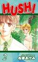 HUSH!(2)【電子書籍】[ 松苗あけみ ]