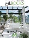 ML BOOKSシリーズ 夢のバスルーム65【電子書籍】[ モダンリビング編集部 ]