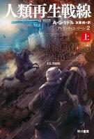 人類再生戦線上アトランティス・ジーン2