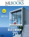 ML BOOKSシリーズ 身近な建築家70【電子書籍】[ モダンリビング編集部 ]