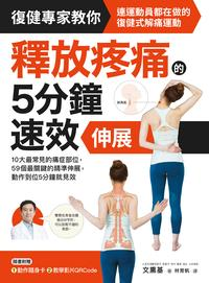 釋放疼痛的5分鐘速效伸展10大最常見的痛症部位,59個最關鍵的精準伸展,動作到位5分鐘就見效【電子書籍】[ 文熏基 ]