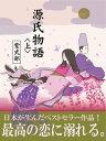 源氏物語《上》【電子書籍】[ 紫式部(著)与謝野晶子(翻訳) ]