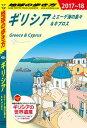 地球の歩き方 A24 ギリシアとエーゲ海の島々&キプロス 2017-2018【電子書籍】