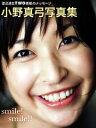 小野真弓写真集 〜smile!smile!!【電子書籍】[ ...