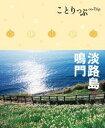 ことりっぷ 淡路島・鳴門【電子書籍】[ 昭文社 ]