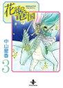 花冠の竜の国 3【電子書籍】[ 中山星香 ]