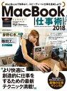 MacBook仕事術!2018【電子書籍...