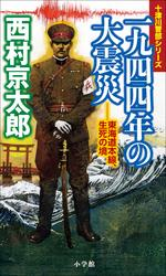 一九四四年の大震災ーー東海道本線、生死の境