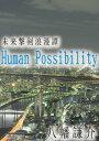 未来撃剣浪漫譚Human Possibility【電子書籍】[ 八幡謙介 ]