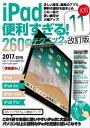 iPad 便利すぎる! 260のテクニック iOS11 改訂版【電子書籍】[ 河本亮 ]