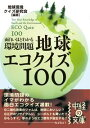 面白いほどわかる環境問題 地球エコクイズ100【電子書籍】[ 地球環境クイズ研究会 ]