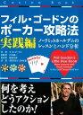 フィル・ゴードンのポーカー攻略法 実践編ノーリミットホールデムの戦略【電子書籍】[ フィル・ゴードン