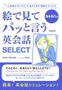 絵で見てパッと言う英会話SELECT 海外旅行編【電子書籍】[ Nobu Yamada ]