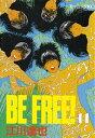 BE FREE!11巻【電子書籍】[ 江川達也 ]