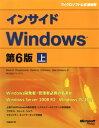 インサイドWindows 第6版 上【電子書籍】[ Mark E. Russinovich ]