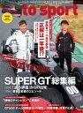 AUTOSPORT No.1446【電子書籍】[ 三栄書房 ]