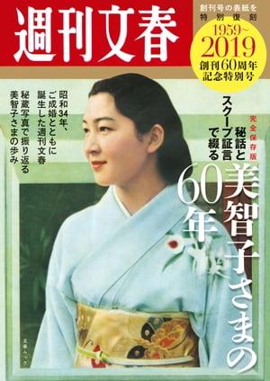 完全保存版 週刊文春「秘話とスクープ証言で綴る美智子さまの60年」 (創刊60周年記念特別号)【電子書籍】