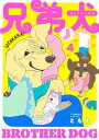 兄弟犬(4)【電子書籍】 ともえ