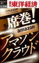 席巻! アマゾンクラウド週刊東洋経済eビジネス新書No.136【電子書籍】