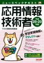 ニュースペックテキスト 応用情報技術者 平成28・29年(TAC出版)【電子書籍】[ TAC株式会社