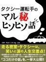 タクシー運転手のマル秘ヒソヒソばなし【電子書籍】[ ISMPublishingLab. ]