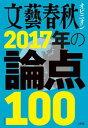 文藝春秋オピニオン 2017年の論点100 【電子書籍】