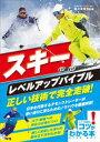 スキー レベルアップバイブル 正しい技術で完全走破!【電子書...