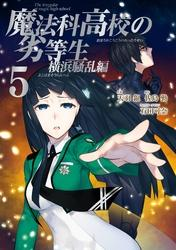 魔法科高校の劣等生横浜騒乱編5巻