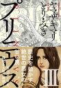 プリニウス 3巻【電子書籍】[ ヤマザキマリ ]...
