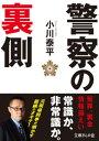 警察の裏側【電子書籍】[ 小川泰平 ]