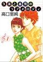 久美と森男のラブメロディ 1巻【電子書籍】[ 高口里純 ]
