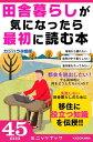 田舎暮らしが気になったら最初に読む本【電子書籍】[ カシハラ@姐御 ]