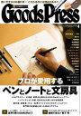 GoodsPress 2017年4月号【電子書籍】