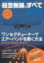 航空無線のすべて2015三才ムック vol.740【電子書籍】[ 三才ブックス ]