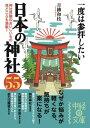 一度は参拝したい 日本の神社55【電子書籍】[ 青柳和枝 ]