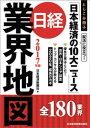 日経業界地図 2017年版【電子書籍】[ 日本経済新聞社 ]