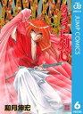 るろうに剣心ー明治剣客浪漫譚ー モノクロ版 6【電子書籍】[...