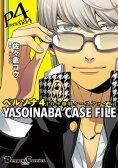 ペルソナ4 YASOINABA CASE FILE【電子書籍】[ 佐々倉 コウ,ATLUS ]