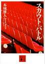 スカウト・バトル【電子書籍】[ 本城雅人 ]
