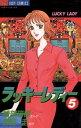 ラッキーレディー(5)【電子書籍】[ 神田圭 ]