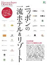 Discover Japan TRAVEL ニッポンの一流ホテル&リゾート【電子書籍】