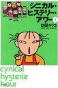 シニカル・ヒステリー・アワー 1【電子書籍】[ 玖保キリコ ]