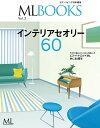 ML BOOKSシリーズ インテリアセオリー60【電子書籍】[ モダンリビング編集部 ]