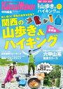 関西の山歩き&ハイキング【電子書籍】[ KansaiWalker編集部 ]