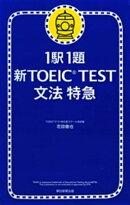1��1�ꡡ��TOEIC(R) TEST��ʸˡ���õ�