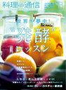 料理通信 2018年8月号【電子書籍】