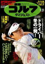 週刊ゴルフダイジェスト 2017年1月31日号2017年1月31日号【電子書籍】